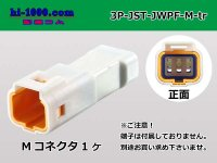 ●[JST] (pressure bonding terminal production in Japan), JWPF waterproofing M connector made, (no terminals) /3P-JST-JWPF-M-tr
