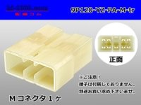 ●[yazaki]120 type PA series 9 pole M connector (no terminals) /9P120-YZ-PA-M-tr