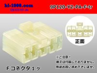 ●[yazaki]120 type PA series 9 pole F connector (no terminals) /9P120-YZ-PA-F-tr