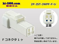 ●[JST] (pressure bonding terminal production in Japan), JWPF waterproofing F connector made, (no terminals) /2P-JST-JWPF-F-tr