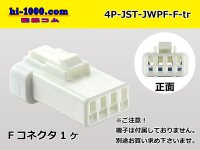 ●[JST] (pressure bonding terminal production in Japan), JWPF waterproofing F connector made, (no terminals) /4P-JST-JWPF-F-tr