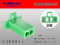 2P110 Type  female  Coupler   only   [color Green] ( female  No terminal )/2P110-GRE-F-tr