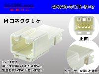 ●[yazaki]040 type 91 connector TK type 4 pole M connector (no terminals) /4P040-91TK-M-tr