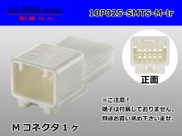 10P(025 Type )-SMTS  Male terminal side coupler ー  only  ( No terminal )/10P025-SMTS-M-tr