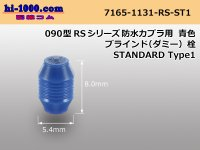 RS /waterproofing/  series 090 Type  blind( Dummy plug )- [color Blue] /7165-1131-91-st1