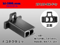 2P110 Type  female  Coupler   only   [color Black] ( female  No terminal )/2P110-BK-F-tr