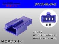 3P110 Type  male  Coupler   only   [color Blue] ( male  No terminal )/3P110-BL-M-tr