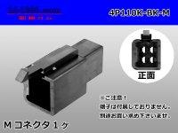 4P110 Type  male  Coupler   only   [color Black] ( male  No terminal )/4P110-BK-M-tr