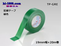 Wiring tape  [color Green] /TP-GRE