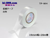 Wiring tape  [color White] /TP-WH