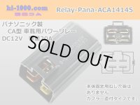 [Panasonic]  For automobiles 12V relay  Low power consumption  Type /Relay-Pana-ACA14145