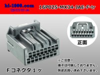 ●[JAE] MX34 series 16 pole F Connector only  (No terminal) /16P025-MX34-JAE-F-tr