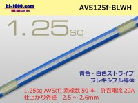 Thin-wall low-voltage electric wire for automobiles AVS1.25sq(1m) [color Blue / White] ストライプ/AVS125-BLWH