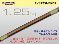 Thin-wall low-voltage electric wire for automobiles AVS1.25sq(1m) [color Black & Brown stripe] /AVS125f-BKBR