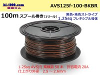 Thin-wall low-voltage electric wire for automobiles AVS1.25sq  spool 100m Winding  [color Black & Brown stripe] /AVS125f-100-BKBR