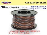 Thin-wall low-voltage electric wire for automobiles AVS1.25sq  spool 30m Winding  [color Black & Brown stripe] /AVS125f-30-BKBR