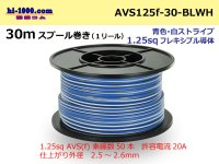 Thin-wall low-voltage electric wire for automobiles AVS1.25sq  spool 30m Winding  [color Blue / White] ストライプ/AVS125f-30-BLWH
