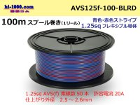 Thin-wall low-voltage electric wire for automobiles AVS1.25sq  spool 100m Winding  [color Blue & red stripe] /AVS125f-100-BLRD