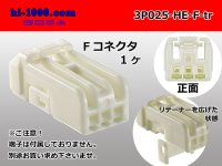 ●[sumitomo] 025 type HE series 3 pole F connector, it is (no terminals) /3P025-HE-F-tr