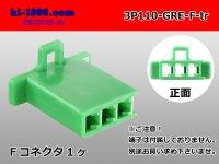 ●[sumitomo] 110 type 3 pole F connector[green] (no terminals) /3P110-GRE-F-tr