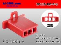 ●[sumitomo] 110 type 3 pole F connector[red] (no terminals) /3P110-RD-F-tr