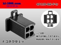 4P110 Type  female  Coupler   only   [color Black] ( female  No terminal )/4P110-BK-F-tr