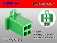 ●[sumitomo] 110 type 4 pole F connector[green] (no terminals) /4P110-GRE-F-tr