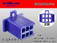 ●[sumitomo] 110 type 6 pole F connector[blue] (no terminals) /6P110-BL-F-tr