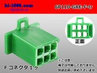 ●[sumitomo] 110 type 6 pole F connector[green] (no terminals) /6P110-GRE-F-tr