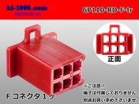 ●[sumitomo] 110 type 6 pole F connector[red] (no terminals) /6P110-RD-F-tr
