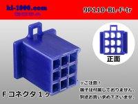 ●[sumitomo] 110 type 9 pole F connector[blue] (no terminals) /9P110-BL-F-tr