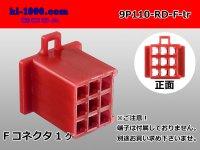 ●[sumitomo] 110 type 9 pole F connector[red] (no terminals) /9P110-RD-F-tr