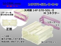 [Yazaki] 070 Type 14 pole ,SDL-II  Non waterproof M connector  (No terminal) /14P070-SDL-2-M-tr