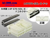 [Yazaki] 070 Type 14 pole ,SDL-II  Non waterproof F connector  (No terminal) /14P070-SDL-2-F-tr