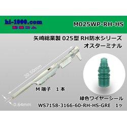 Photo1: [Yazaki] 025 Type  /waterproofing/ RHHS connector  M Terminal(With WS)/M025WP-RH-HS