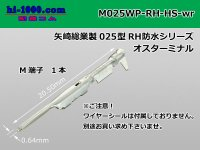■[Yazaki] 025 type RH/HS waterproof series M terminal (No wire seal) / M025WP-RH-HS-wr