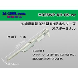 Photo1: [Yazaki] 025 Type  /waterproofing/ RHHS connector  M Terminal /M025WP-RH-HS-wr