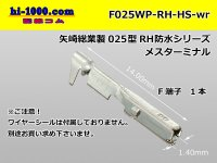 ■[Yazaki] 025 type RH/HS waterproof series F terminal (No wire seal) / F025WP-RH-HS-wr