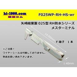 Photo1: [Yazaki] 025 Type  /waterproofing/ RHHS connector  F Terminal /F025WP-RH-HS-wr