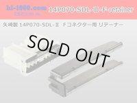 [Yazaki] 070 Type 14 pole ,SDL-II Non waterproof F connector   Retainer  [color Black] /14P070K-SDL-2-F-retainer