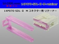 [Yazaki] 070 Type 14 pole ,SDL-II  Non waterproof M connector   Retainer  [color Purple] /14P070-SDL-2-M-retainer