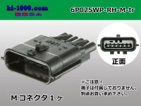 [Yazaki] 025 Type  /waterproofing/ RH6 pole M Connector only ( No terminal )/6P025WP-RH-M-tr