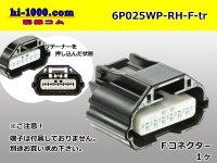 ●[yazaki]025 type RH waterproofing series 6 pole F connector (no terminals) /6P025WP-RH-F-tr