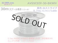 [SWS]  AVSSC0.3F 30m spool  Winding (1 reel ) [color Black] / [color White] /AVSSC03f-30-BKWH