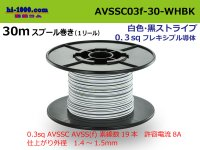 [SWS]  AVSSC0.3f  spool 30m Winding   [color White & Black Stripe] /AVSSC03f-30-WHBK