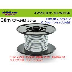 Photo1: [SWS]  AVSSC0.3f  spool 30m Winding   [color White & Black Stripe] /AVSSC03f-30-WHBK