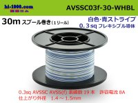 [SWS]  AVSSC0.3F 30m spool  Winding (1 reel ) [color White / Blue] /AVSSC03f-30-WHBL