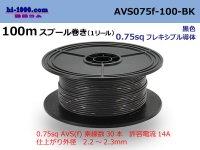 [SWS]  AVS0.75f  spool 100m Winding   [color Black] /AVS075f-100-BK