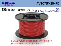 [SWS]  AVS0.75f  spool 30m Winding   [color Red] /AVS075f-30-RD