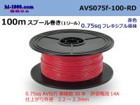 [SWS]  AVS0.75f  spool 100m Winding   [color Red] /AVS075f-100-RD